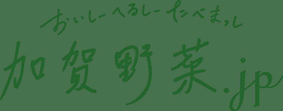 加賀野菜の通販 加賀野菜.jp